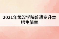 2021年武汉学院普通专升本招生简章