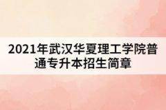 2021年武汉华夏理工学院普通专升本招生简章