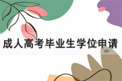 2021上半年华中师范大学成人高考毕业生学位申请通知