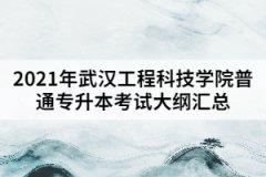 2021年武汉工程科技学院普通专升本考试大纲汇总