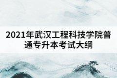 2021年武汉工程科技学院普通专升本《房屋建筑学》考试大纲