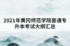2021年黄冈师范学院普通专升本考试大纲汇总