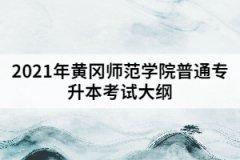 2021年黄冈师范学院普通专升本《音乐学专业》考试大纲