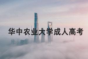 华中农业大学成人高考2021年招生简章
