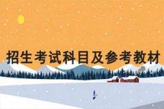 2021年武汉轻工大学专升本考试各专业考试科目、参考教材目录