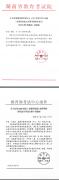 2021年湖南城市学院成人高考启用2020年版考试大纲