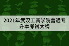 2021年武汉工商学院普通专升本《环境工程学》考试大纲