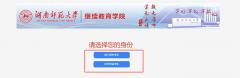 2021年湖南师范学院成人高等继续教育学位外语考试网上报名流程