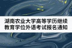 2021年上半年湖南农业大学高等学历继续教育学位外语考试报名通知