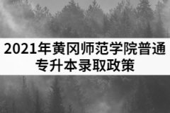 2021年黄冈师范学院普通专升本录取政策