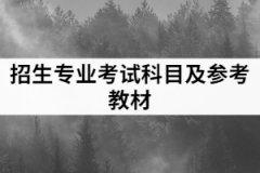 2021年黄冈师范学院普通专升本招生专业考试科目及参考教材