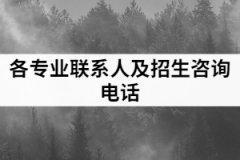 2021年黄冈师范学院普通专升本各专业联系人及招生咨询电话