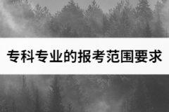 2021年武汉商学院普通专升本招生专业对高职(专科)专业的报考
