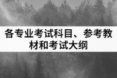 2021年武汉商学院普通专升本各专业考试科目、参考教材和考试大