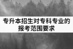 2021年武汉生物工程学院普通专升本招生专业对高职(专科)专业