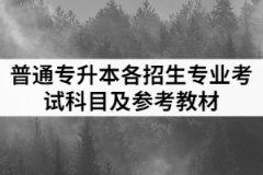 2021年武汉生物工程学院普通专升本各招生专业考试科目及参考教