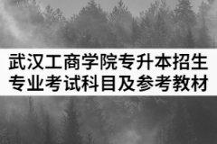 2021年武汉工商学院普通专升本各专业考试科目及参考教材