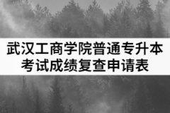 2021年武汉工商学院普通专升本考试成绩复查申请表