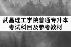 2021年武昌理工学院普通专升本考试科目及参考教材一览表