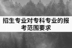 2021年武昌理工学院普通专升本招生专业对专科专业的报考范围要