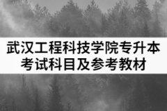 2021年武汉工程科技学院普通专升本各专业考试科目及参考教材