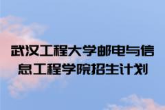 2021年武汉工程大学邮电与信息工程学院普通专升本招生计划