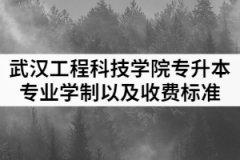 2021年武汉学院普通专升本各招生专业学制以及收费标准