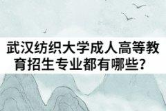 2021年武汉纺织大学成人高等教育招生专业都有哪些?