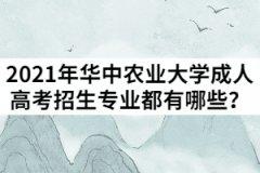 2021年湖北华中农业大学成人高考招生专业都有哪些?