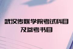 2021年武汉传媒学院普通专升本考试科目及参考书目