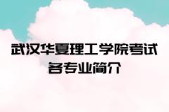 2021年武汉华夏理工学院普通专升本考试各专业简介