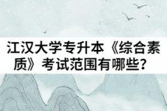 2021年江汉大学普通专升本《综合素质》考试范围有哪些?