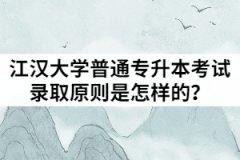 2021年江汉大学普通专升本考试录取原则是怎样的?