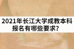 2021年三峡大学成教本科报名有哪些要求?