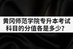 2021年黄冈师范学院专升本考试科目的分值各是多少?