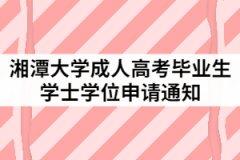 2021年上半年湘潭大学成人高考毕业生学士学位申请通知