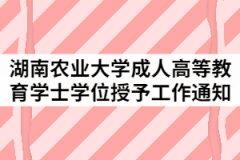 2021年6月湖南农业大学成人高等教育学士学位授予工作通知
