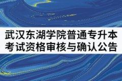 2021年武汉东湖学院普通专升本考试资格审核与确认公告