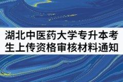 湖北中医药大学2021年普通专升本考生上传资格审核材料通知