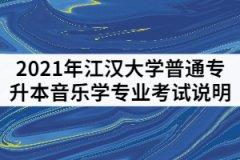 2021年江汉大学普通专升本音乐学专业考试说明(一)