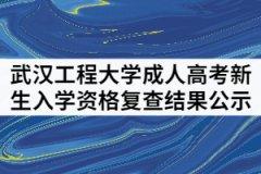 武汉工程大学成人高考2021级新生入学资格复查结果公示