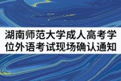 2021年上半年湖南师范大学成人继续教育学位外语考试现场确认通