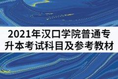 2021年汉口学院普通专升本考试科目及参考教材有哪些?