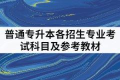 武昌理工学院202年专升本各招生专业考试科目及参考教材有哪些