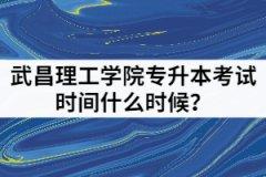 2021年武昌理工学院专升本考试时间什么时候?备考时要注意哪些