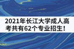 2021年长江大学成人高考共有62个专业招生!
