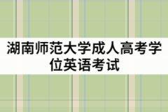 湖南师范大学成教学位英语难度大吗?报考条件有那些?