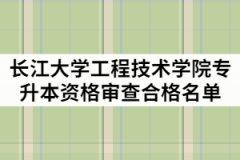 2021年长江大学工程技术学院普通专升本资格审查合格名单公示