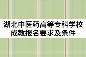 2021年湖北中医药高等专科学校成教报名要求及条件有那些?