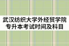 武汉纺织大学外经贸学院2021年专升本考试时间及考试科目